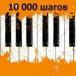 10 000 шагов