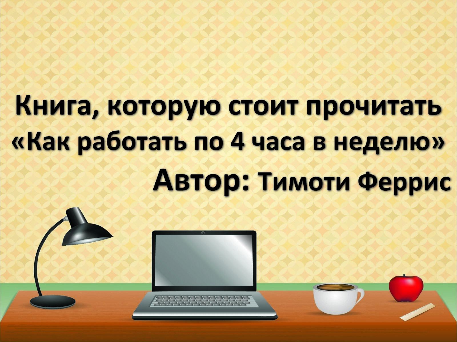 Тимоти Феррис «Как работать по 4 часа в неделю»