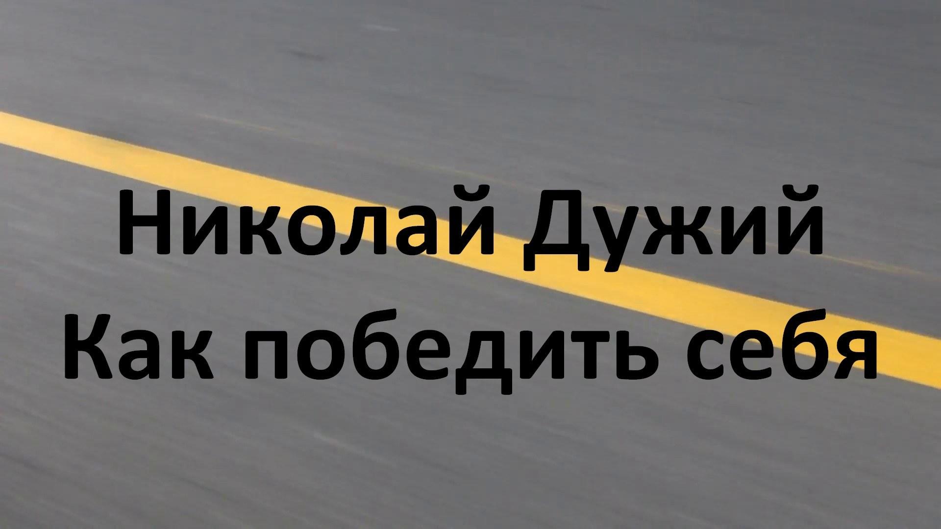 Николай Дужий. Как победить себя