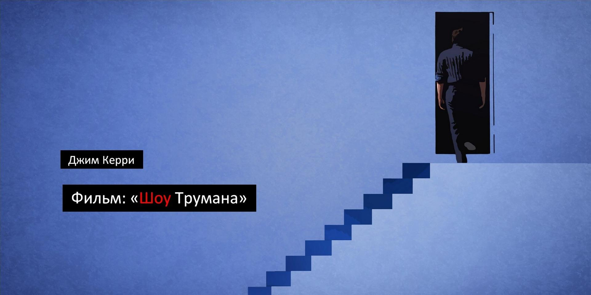 Фильм: «Шоу Трумана»