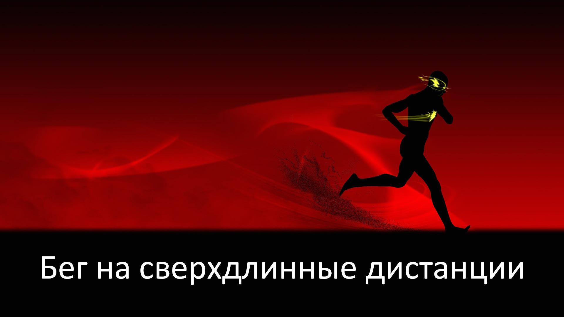 Бег на сверхдлинные дистанции. Техника, трассы, бегуны