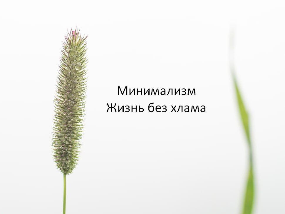 Минимализм. Жизнь без хлама
