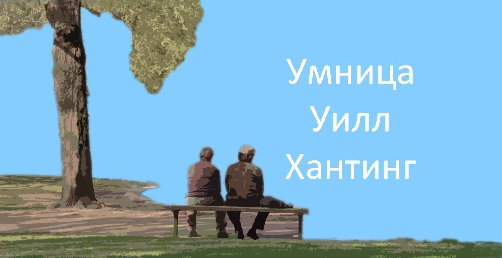 Фильм: «Умница Уилл Хантинг»