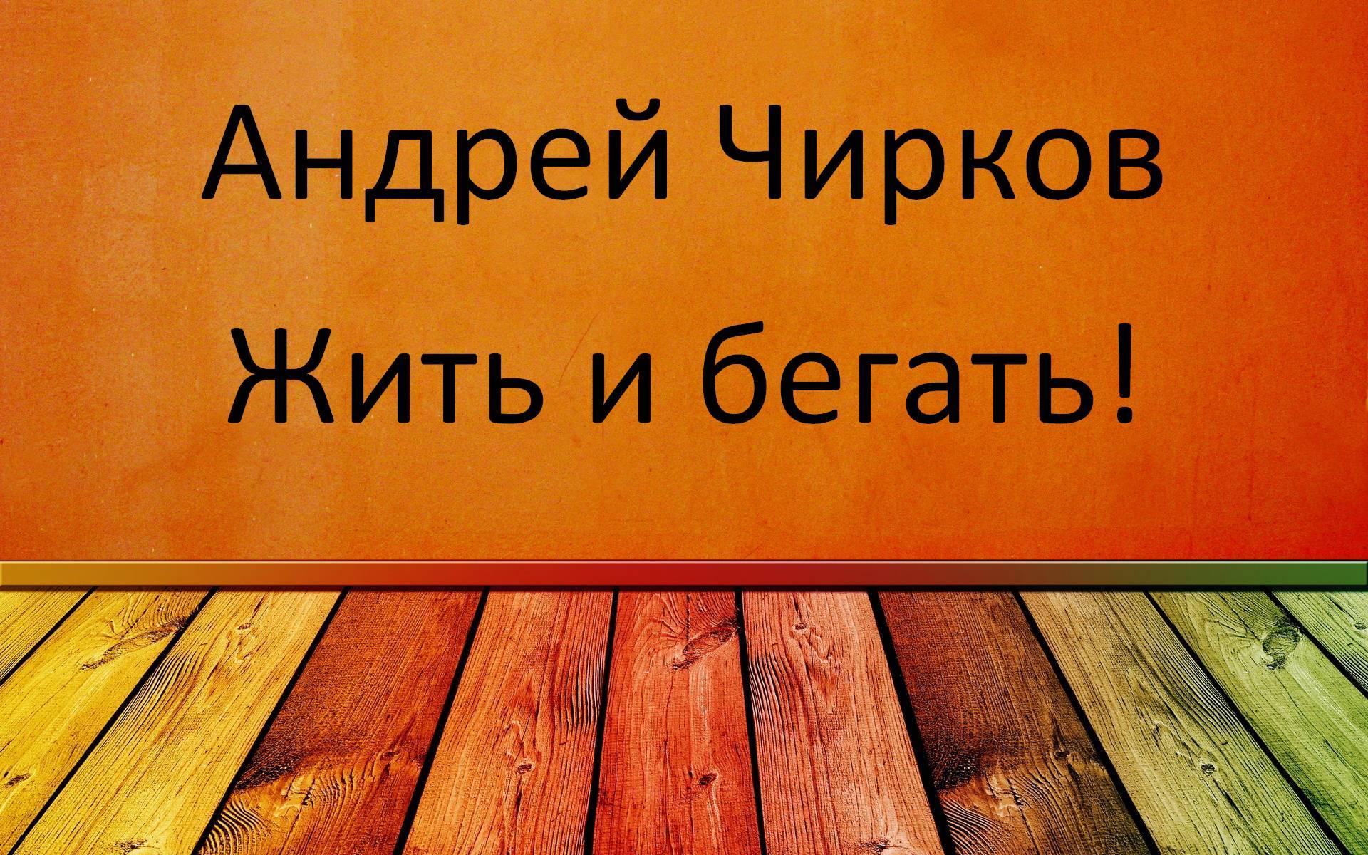 Андрей Чирков. Жить и бегать