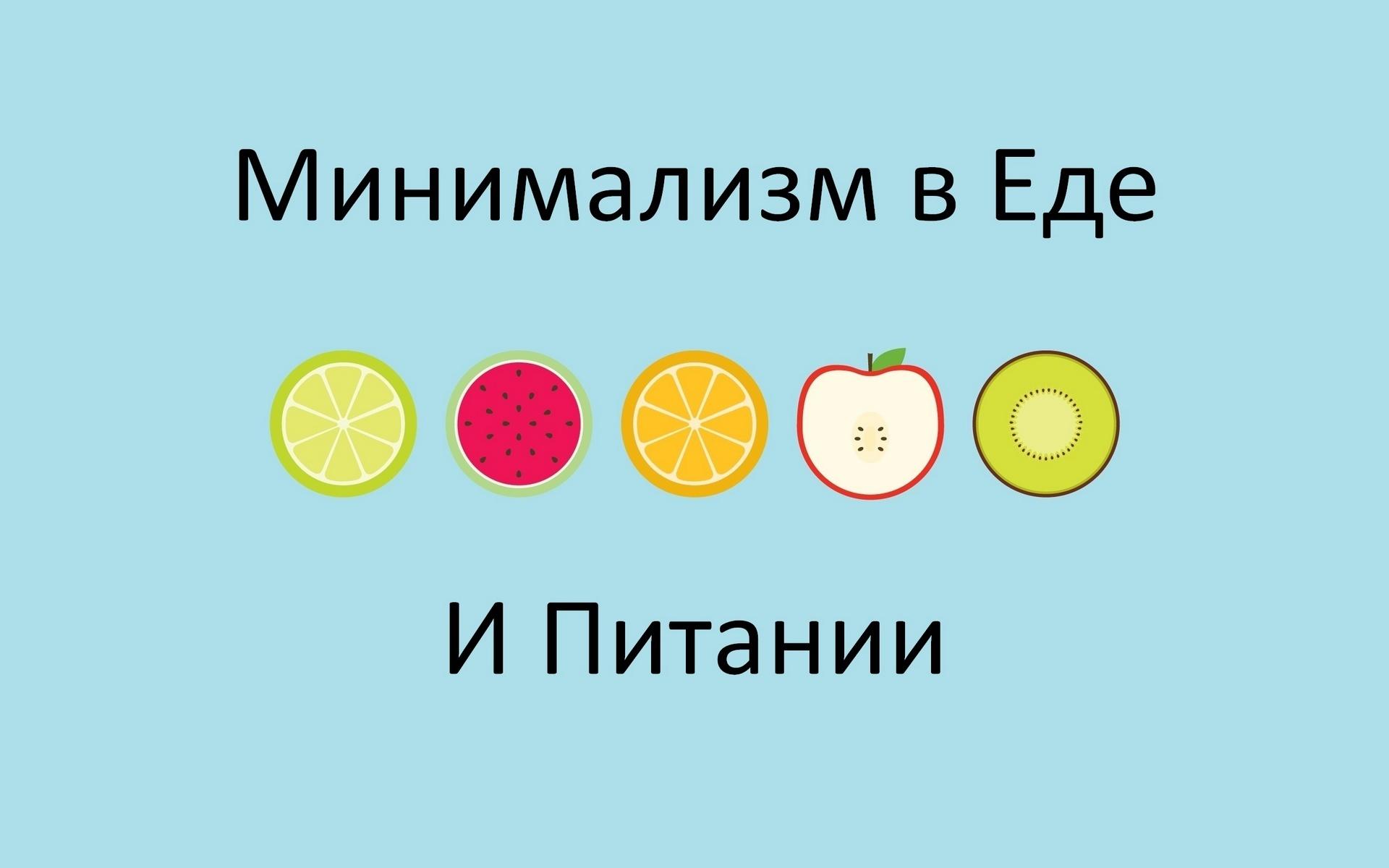 Минимализм в еде и питании
