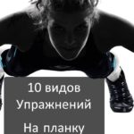 10 упражнений на планку