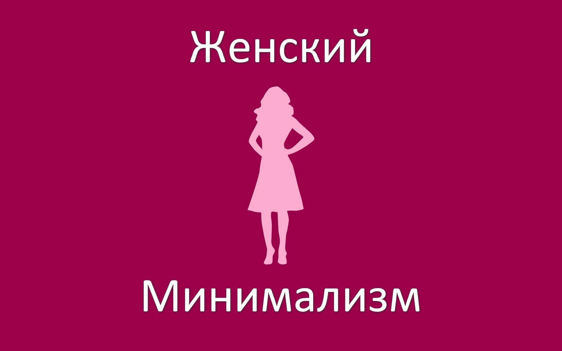 Женский минимализм