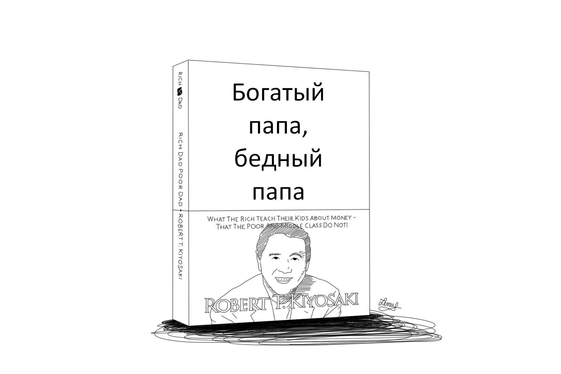 Книга Роберта Кийосаки: «Богатый папа, бедный папа»