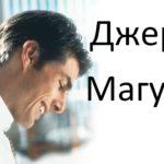 Джерри Магуайр