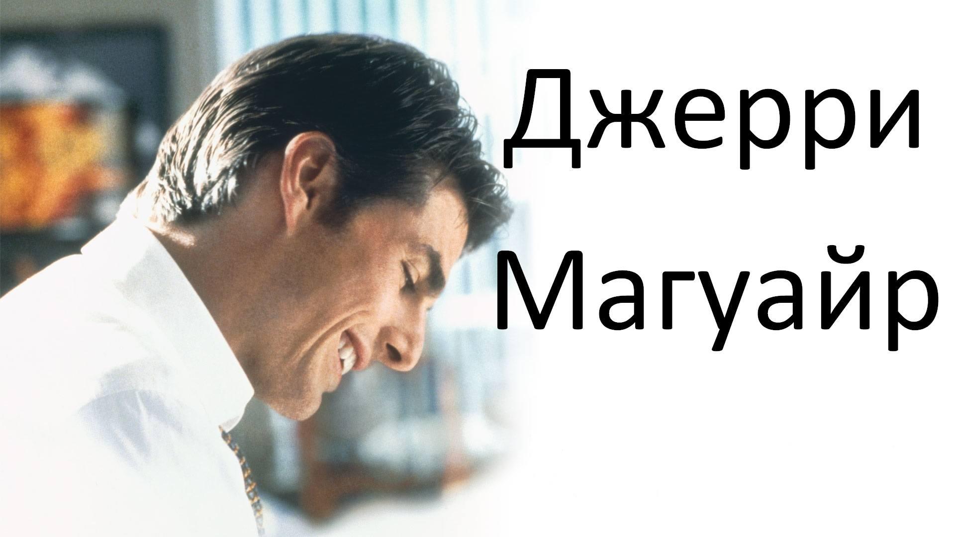 Фильм, который стоит посмотреть: «Джерри Магуайр»