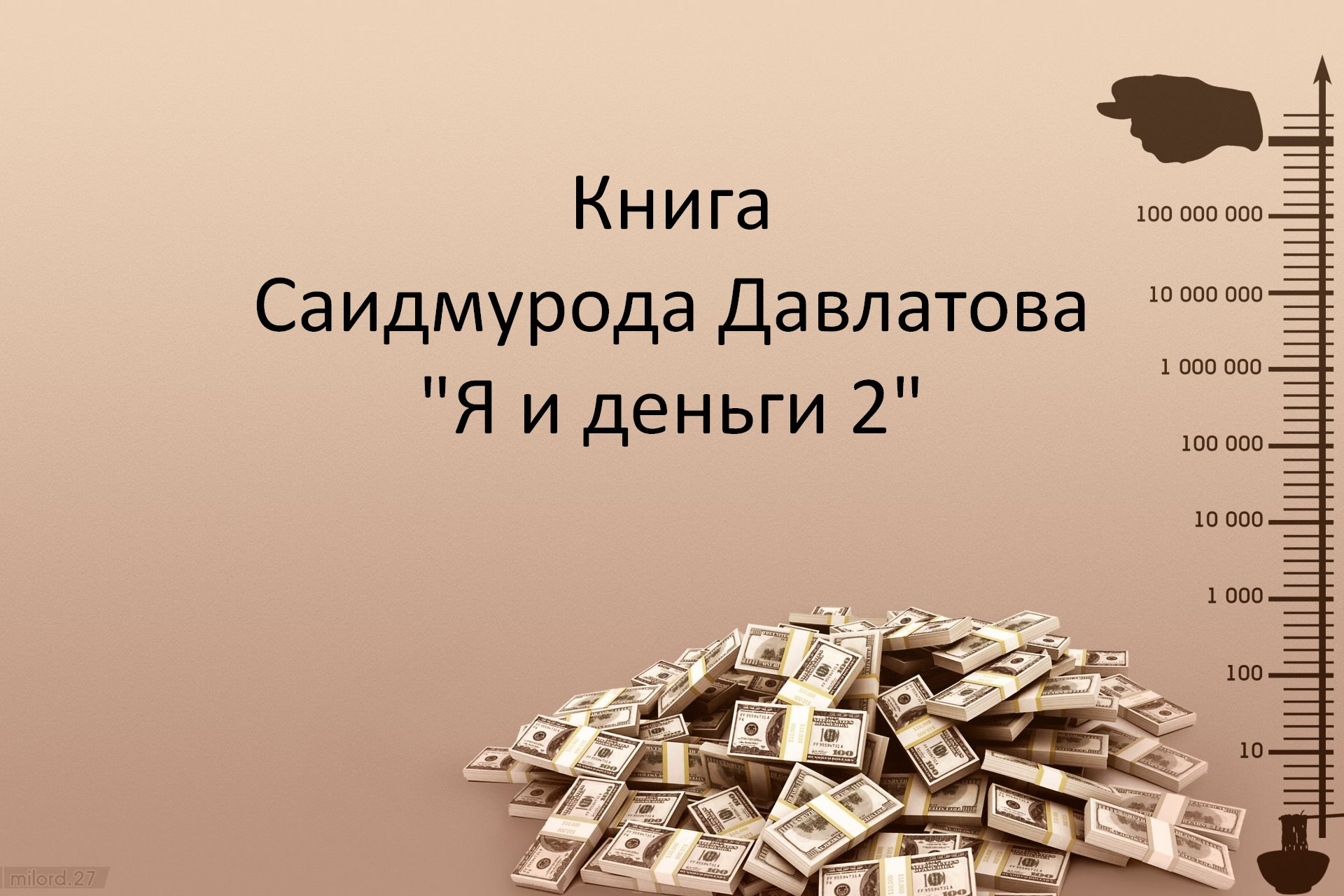 Книга Саидмурода Давлатова - Я и деньги 2