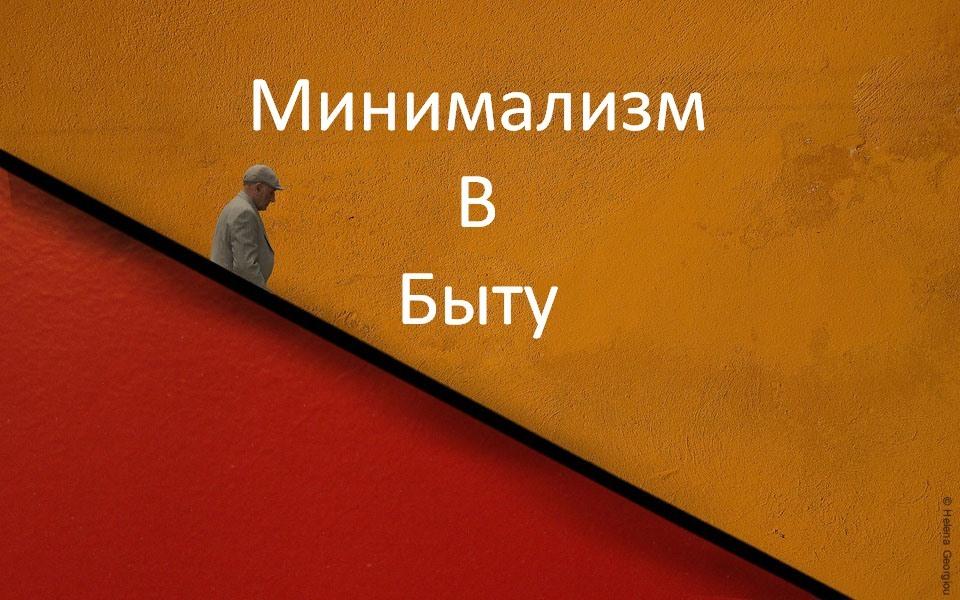 Практические советы по минимализму в быту
