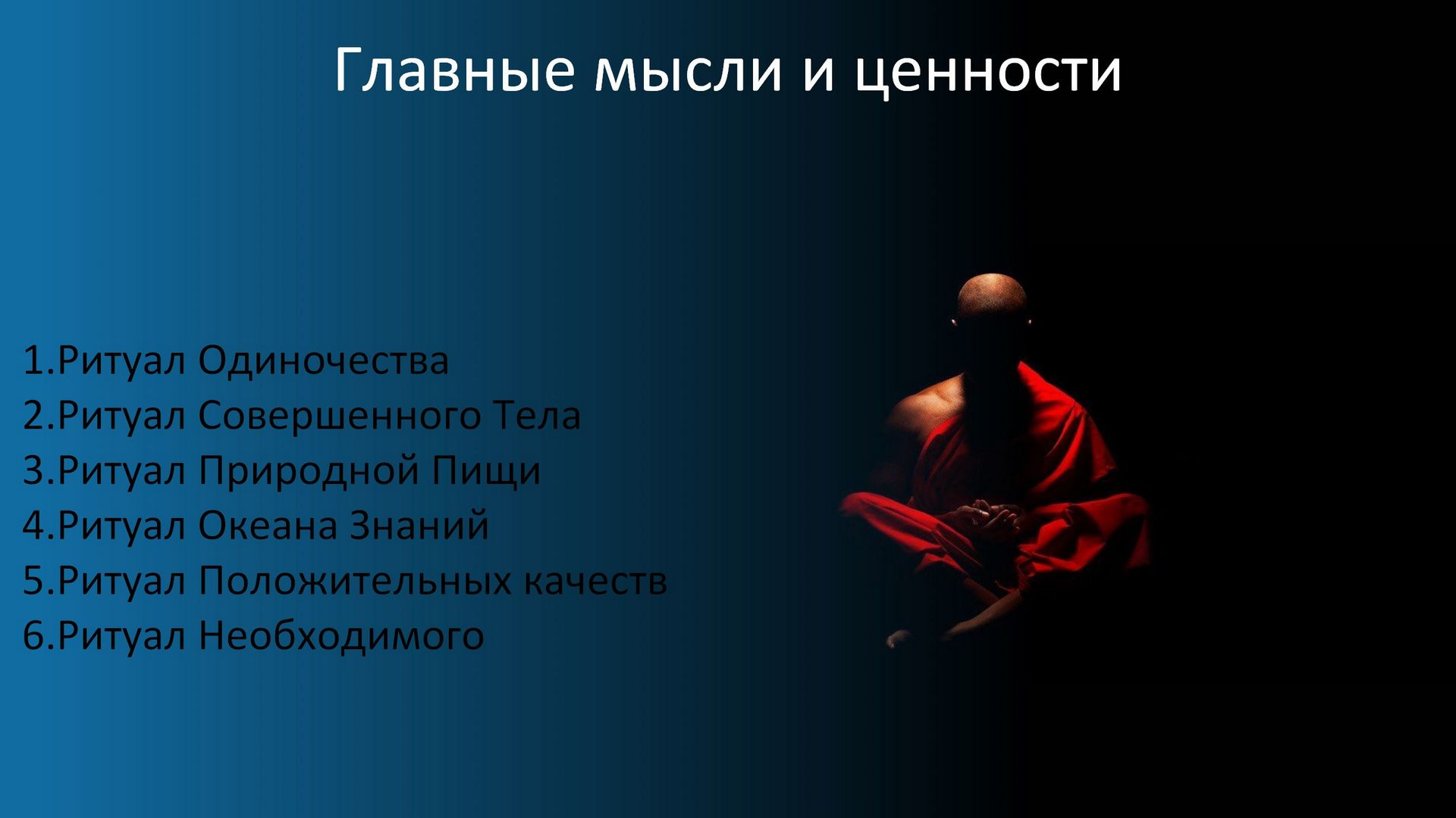 Книга, которую стоит прочитать: «Монах, который продал свой Феррари»