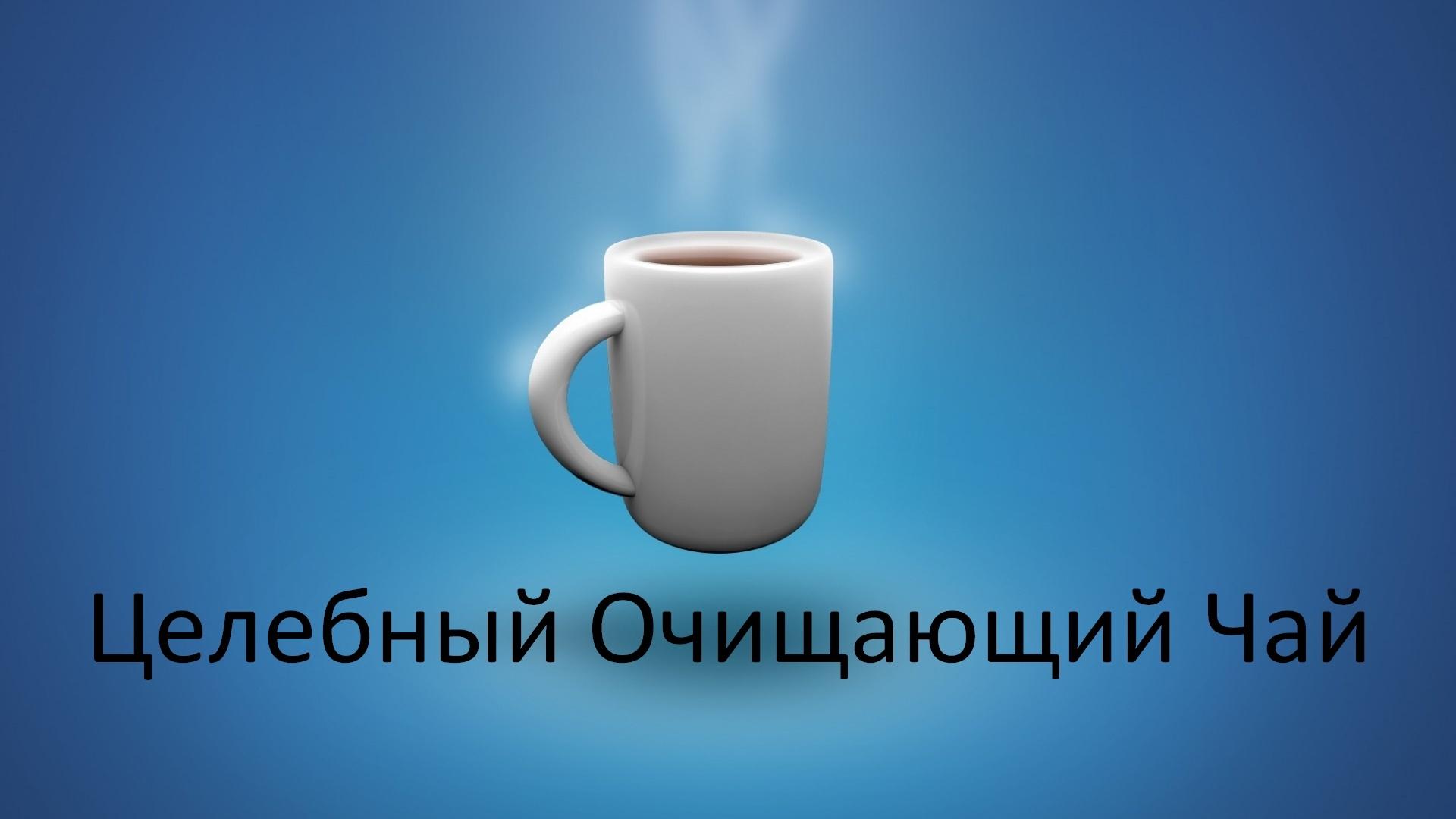 Целебный очищающий чай
