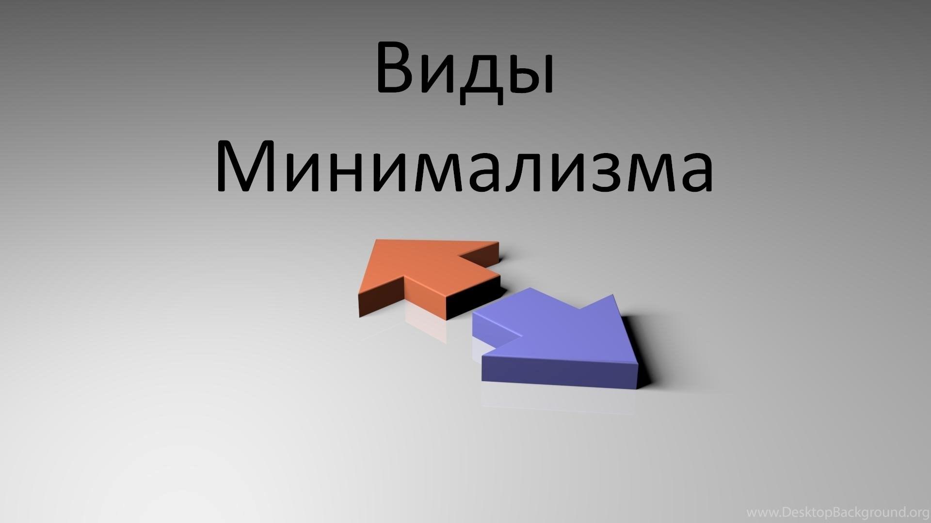 Что такое минимализм? Виды минимализа