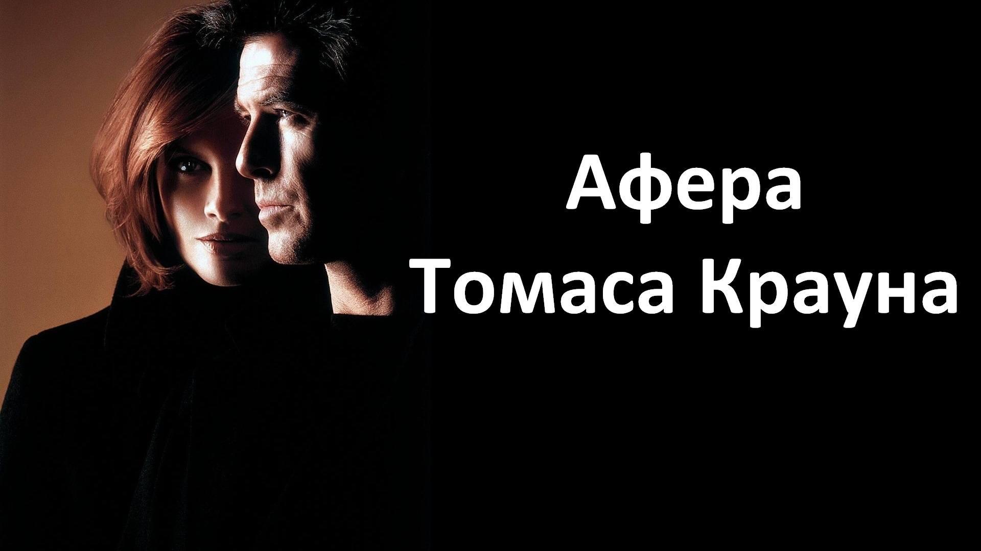 Фильм, который стоит посмотреть: «Афера Томаса Крауна»