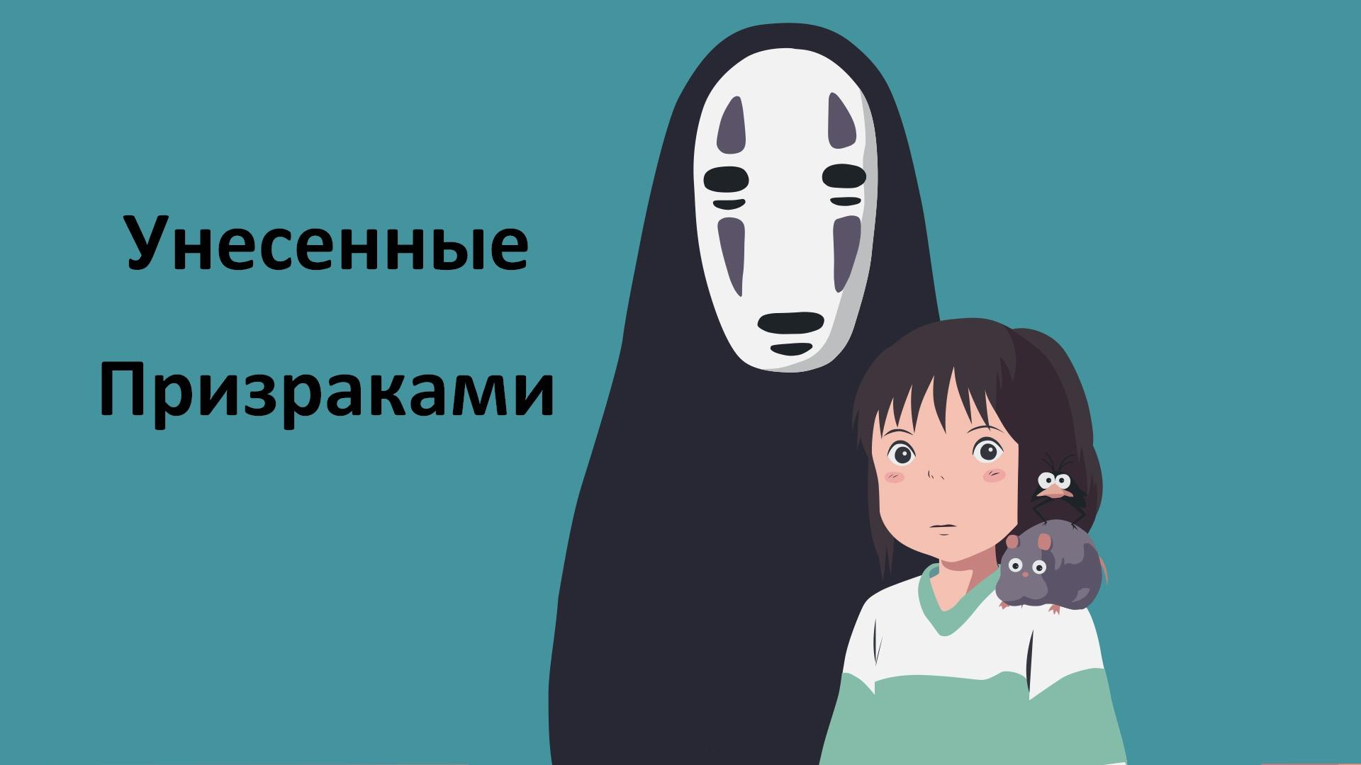 Мультфильм, который стоит посмотреть: «Унесенные призраками»