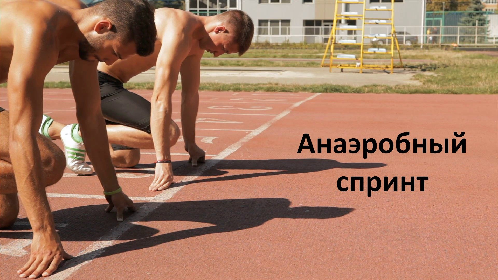 Анаэробный спринт