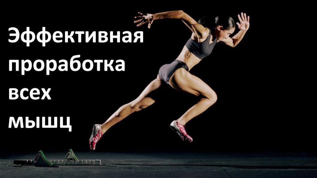 Эффективная проработка всех мышц