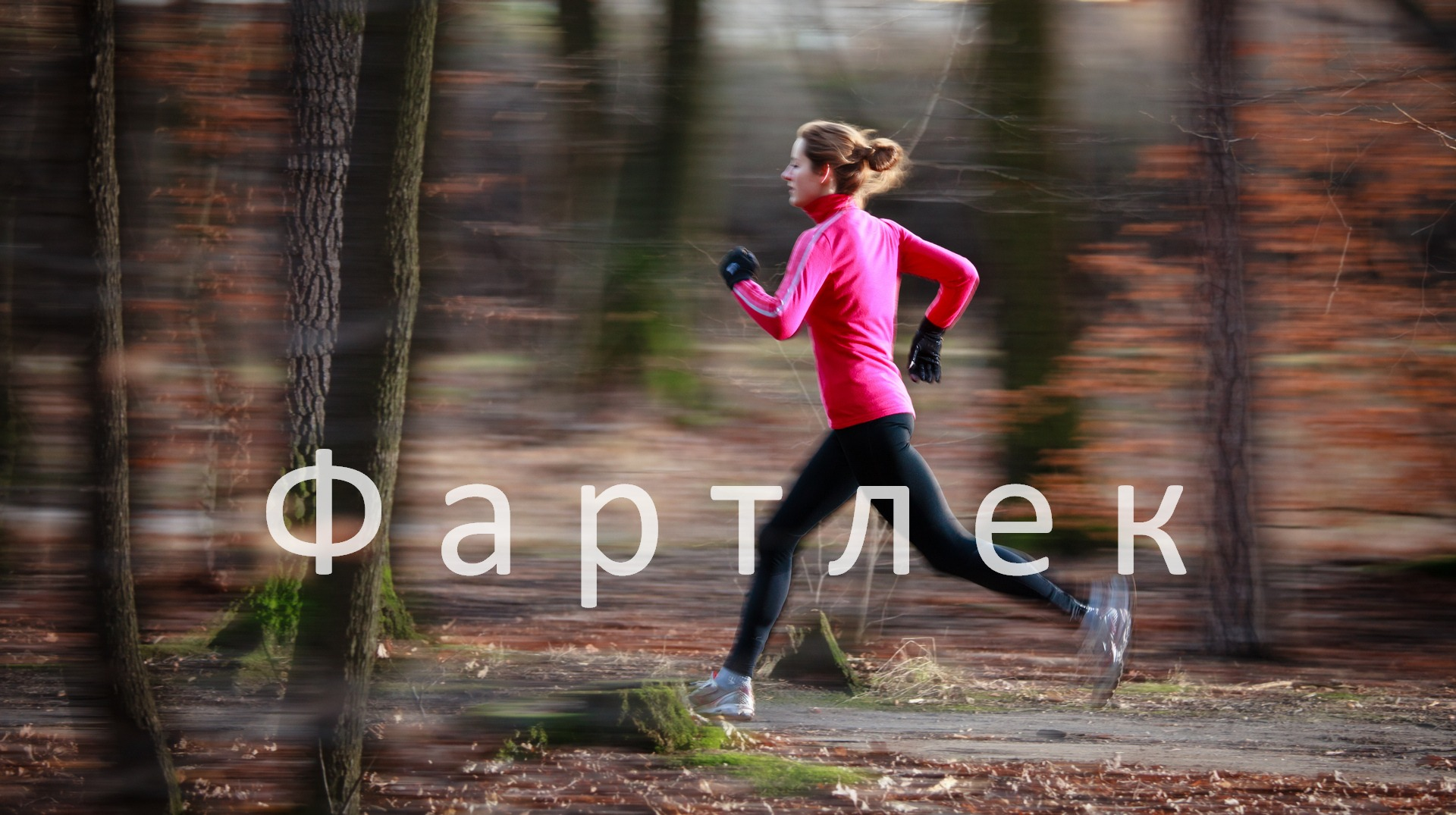 От бега трусцой до анаэробного спринта – это фартлек