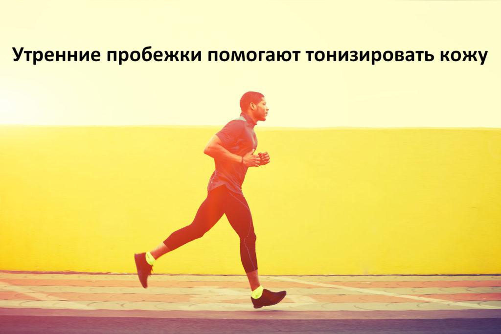 Утренние пробежки помогают тонизировать кожу