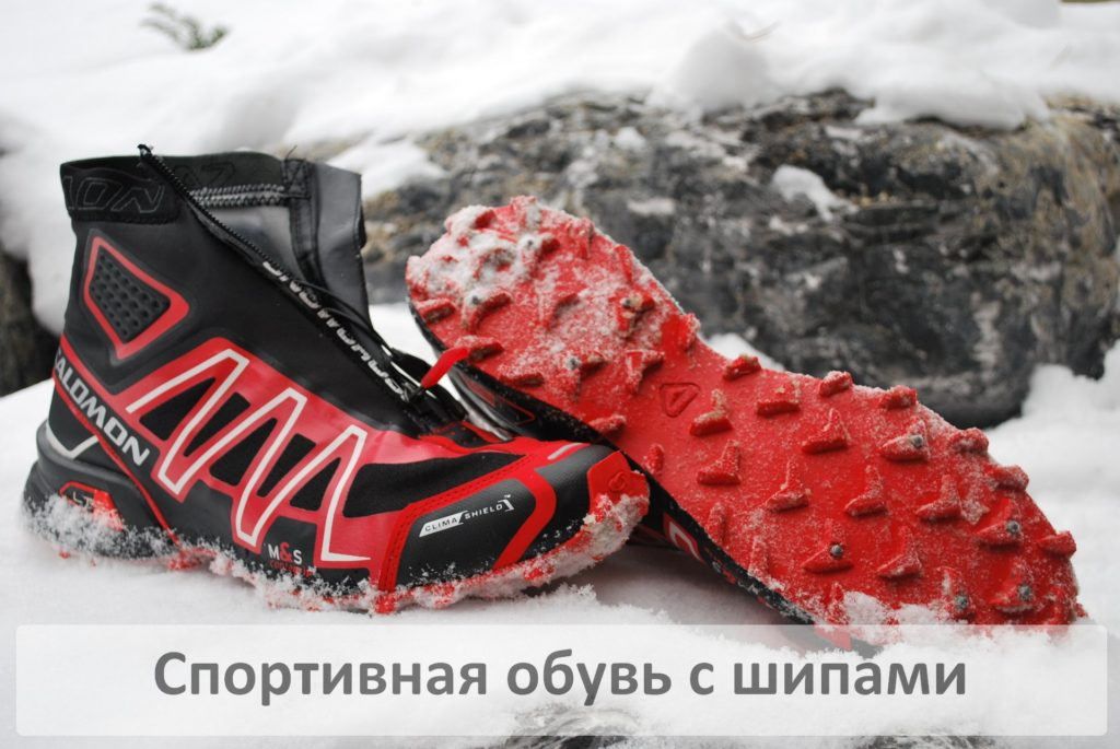 Спортивная обувь с шипами