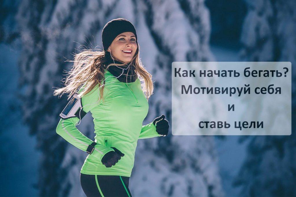 Правильно мотивируй себя и ставь цели