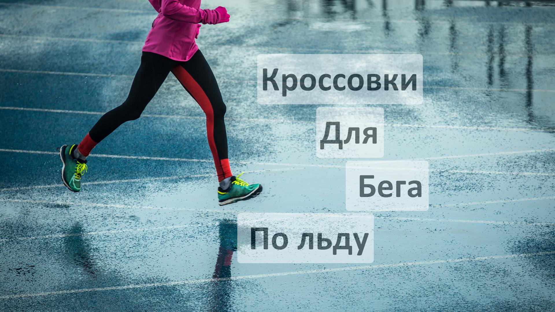 5dcd88b3 Кроссовки для бега по льду и снегу
