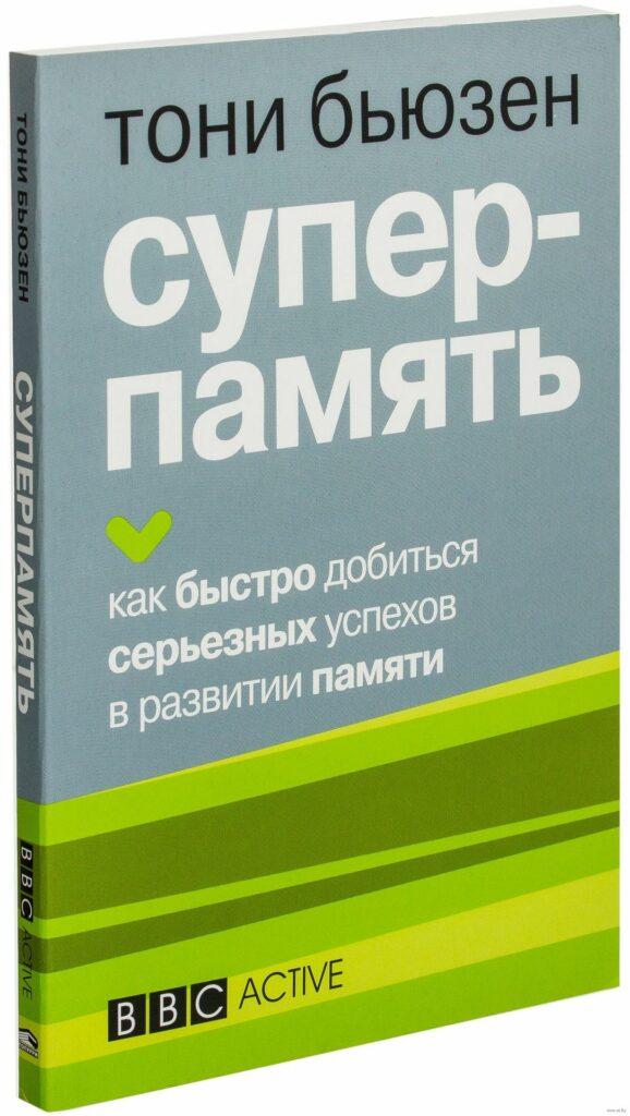 Книга «Супер-память»