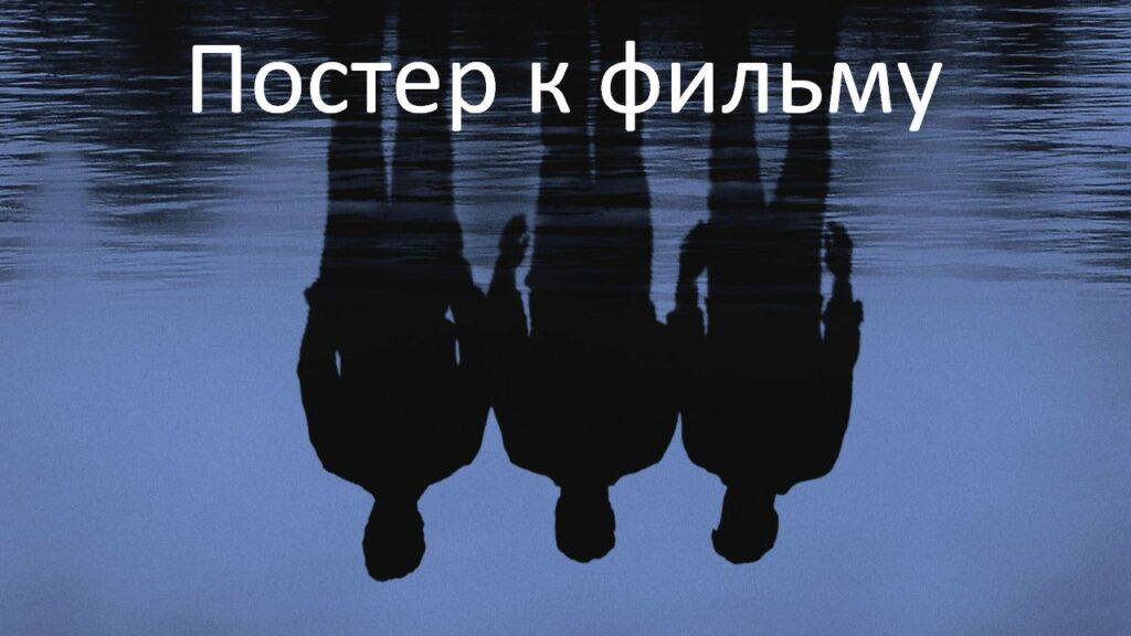 Фильм, который стоит посмотреть: «Таинственная река»