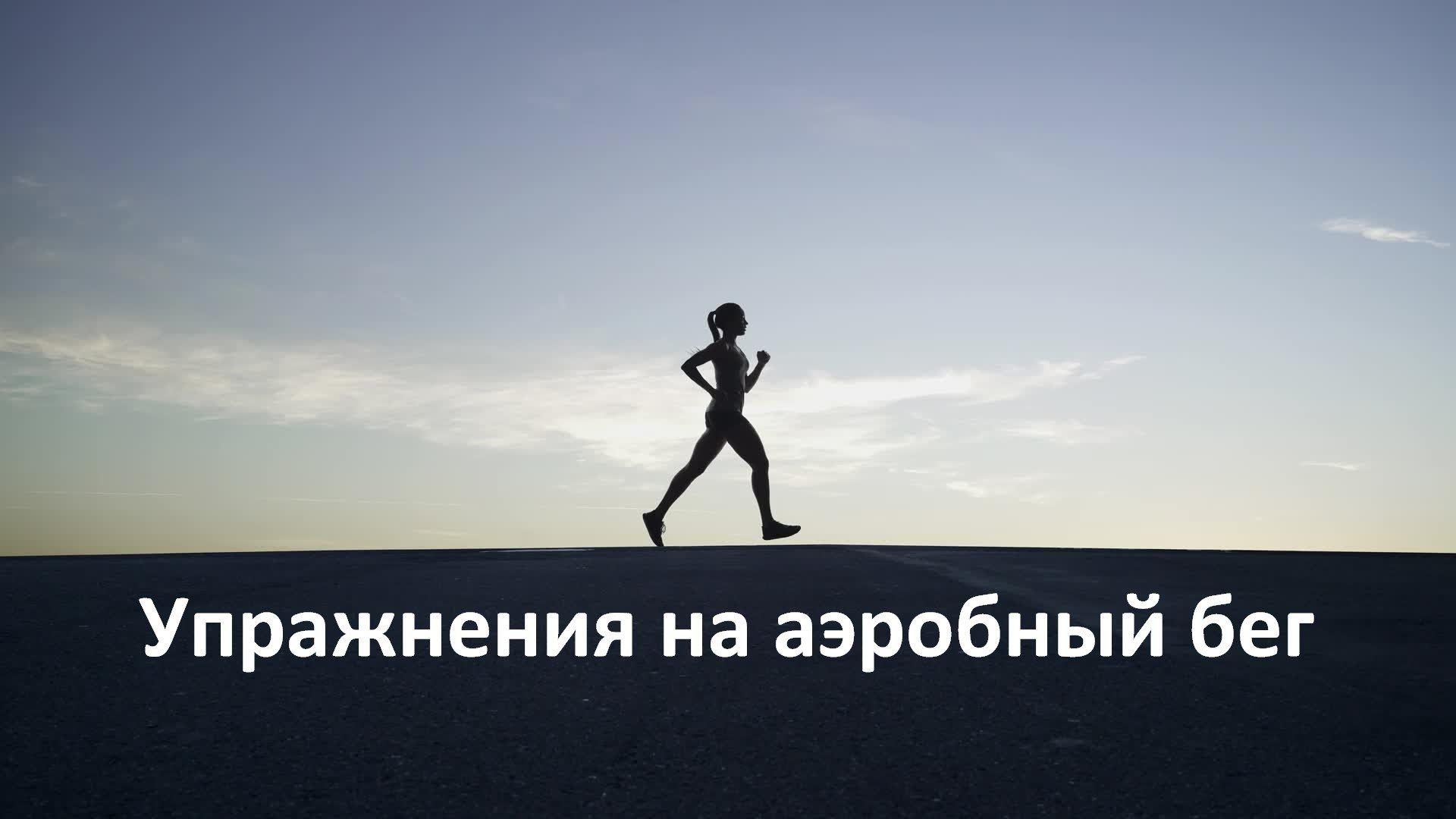 Упражнения на аэробный бег