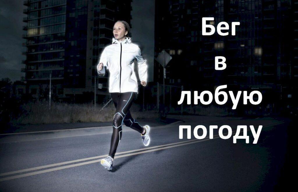 Бег это счастье