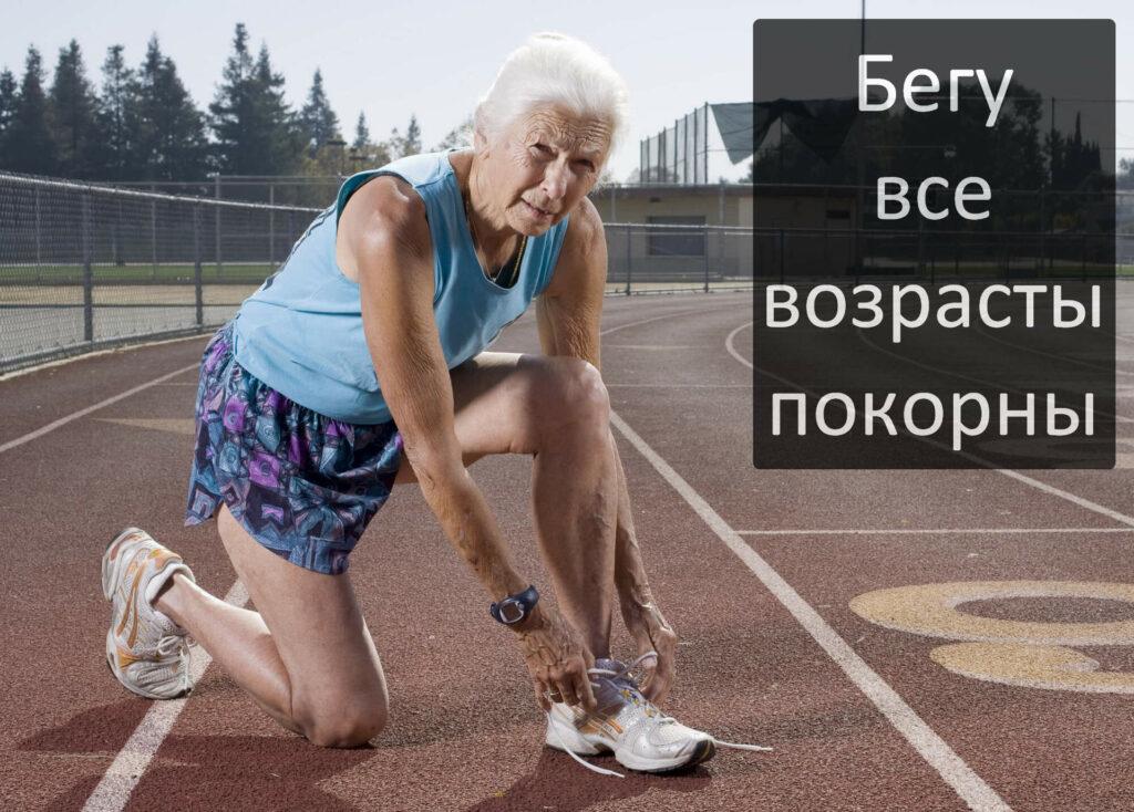Бег, как образ жизни