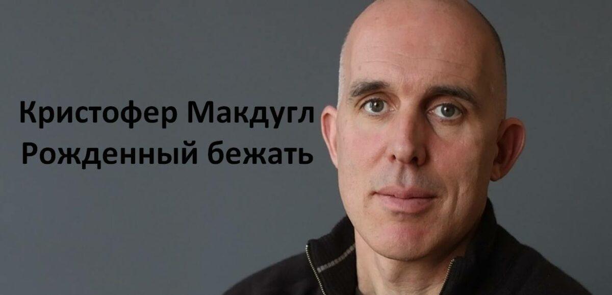 Кристофер Макдугл
