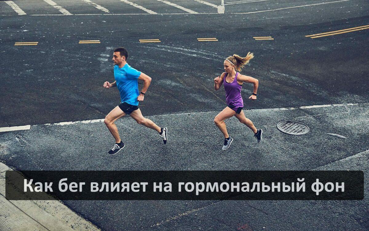 Бег и гормоны