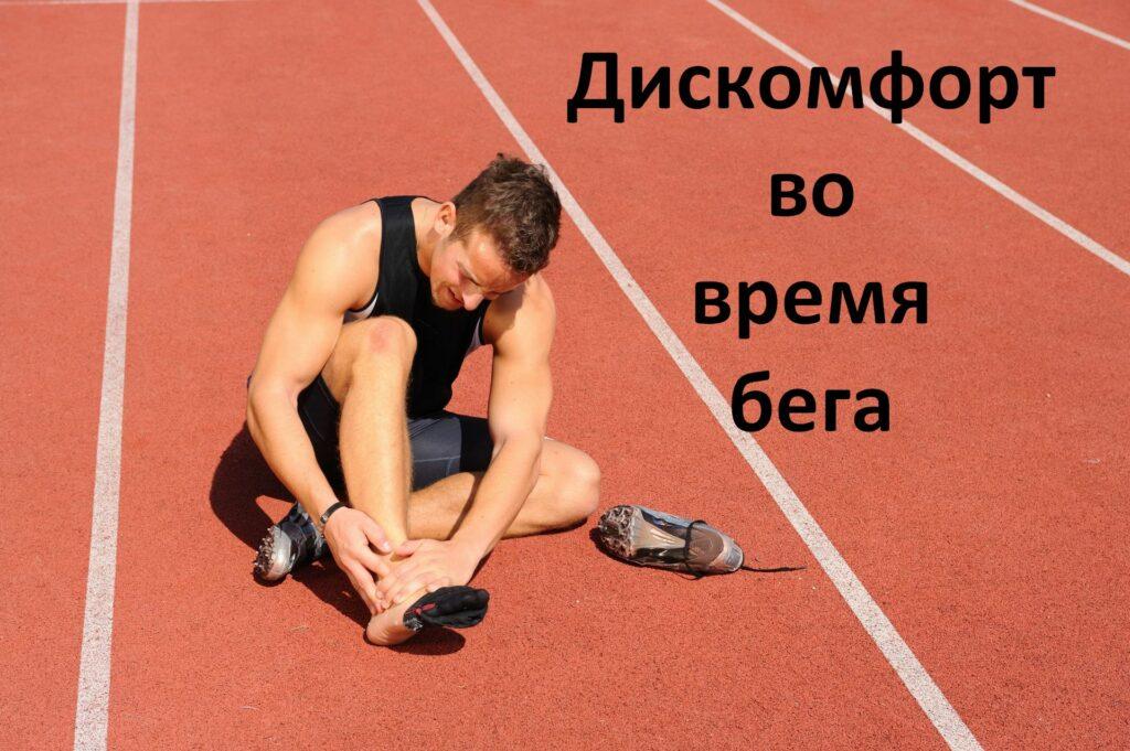 Черный или сбитый ноготь. Как избежать травм
