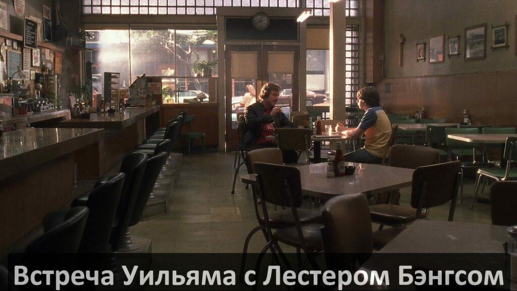 Фильм, который стоит посмотреть: «Почти знаменит»