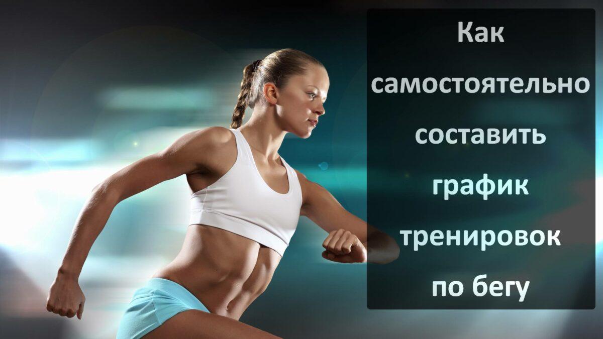 График тренировок по бегу