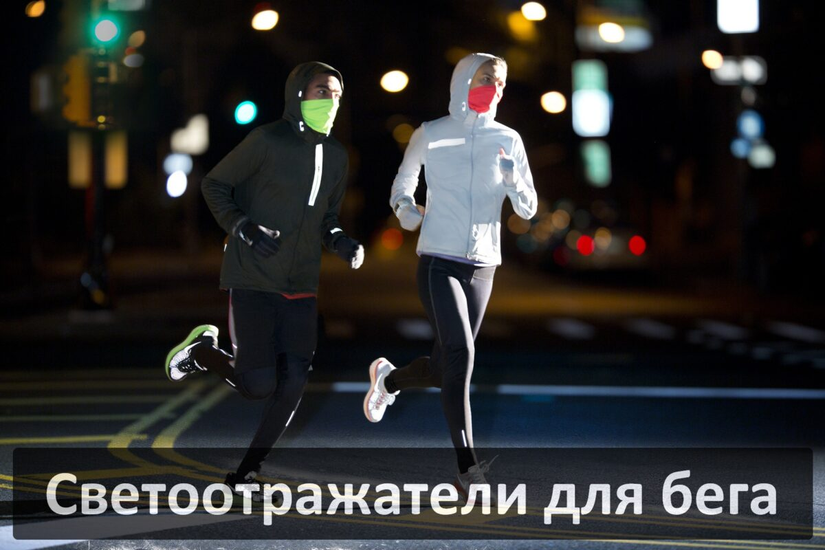 Светоотражающие элементы для бега