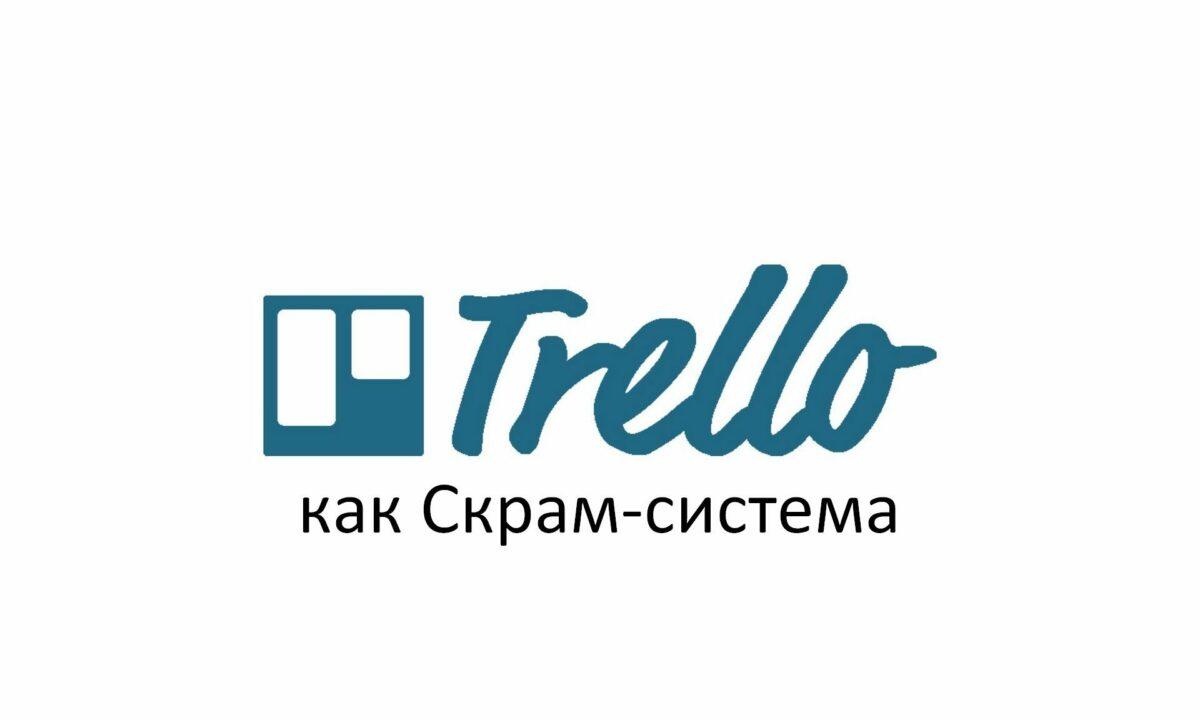 Trello, как Скрам-система