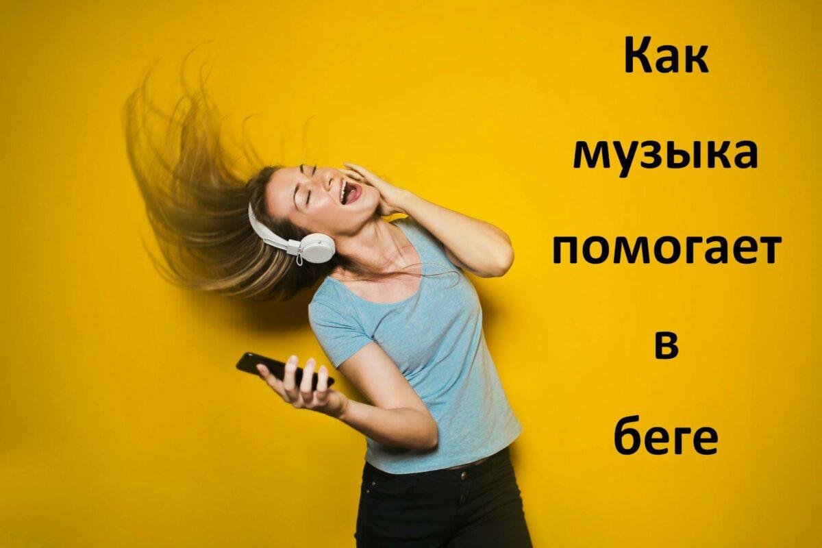 Бег с музыкой