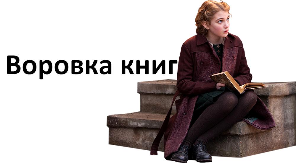 Фильм, который стоит посмотреть: «Воровка книг»