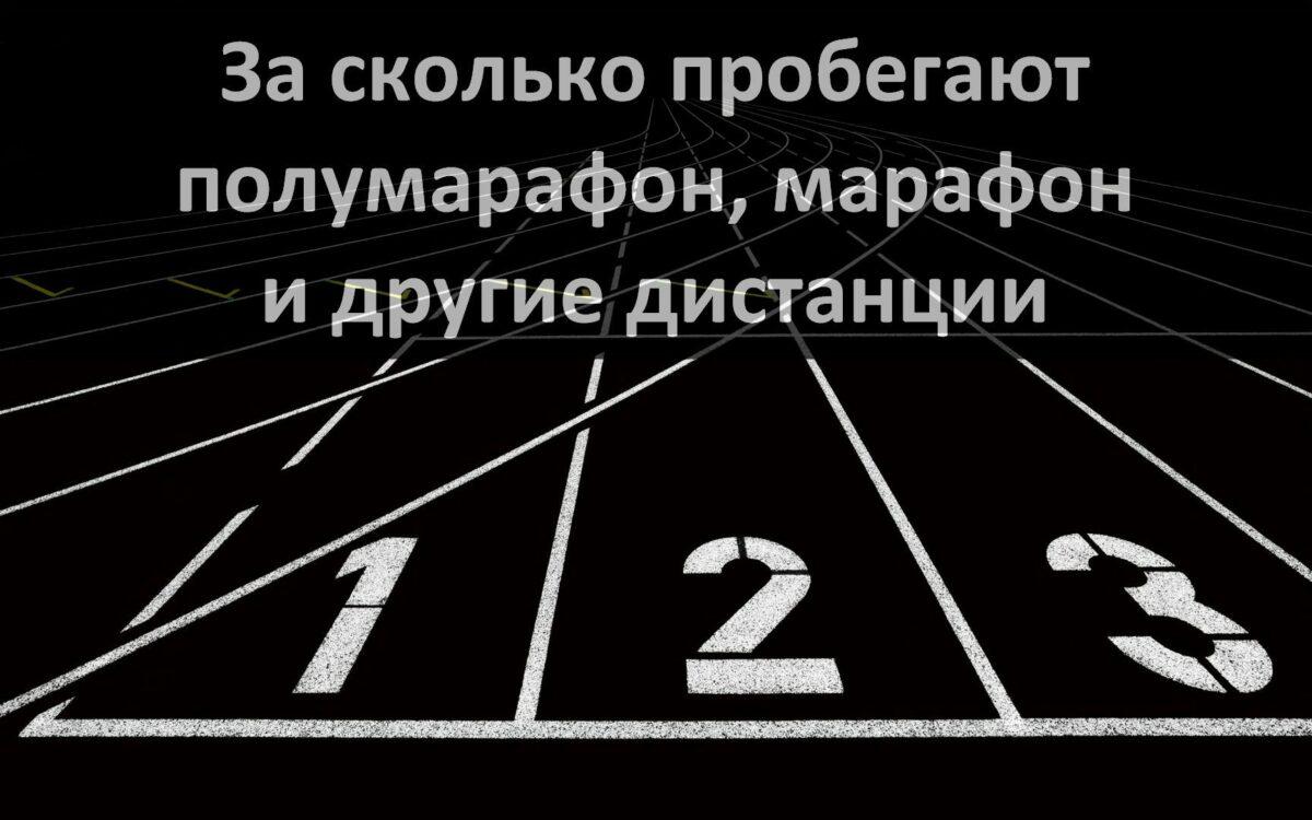 За сколько пробегают дистанции
