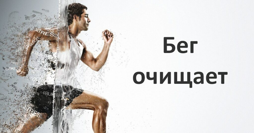 Как бег очищает человека