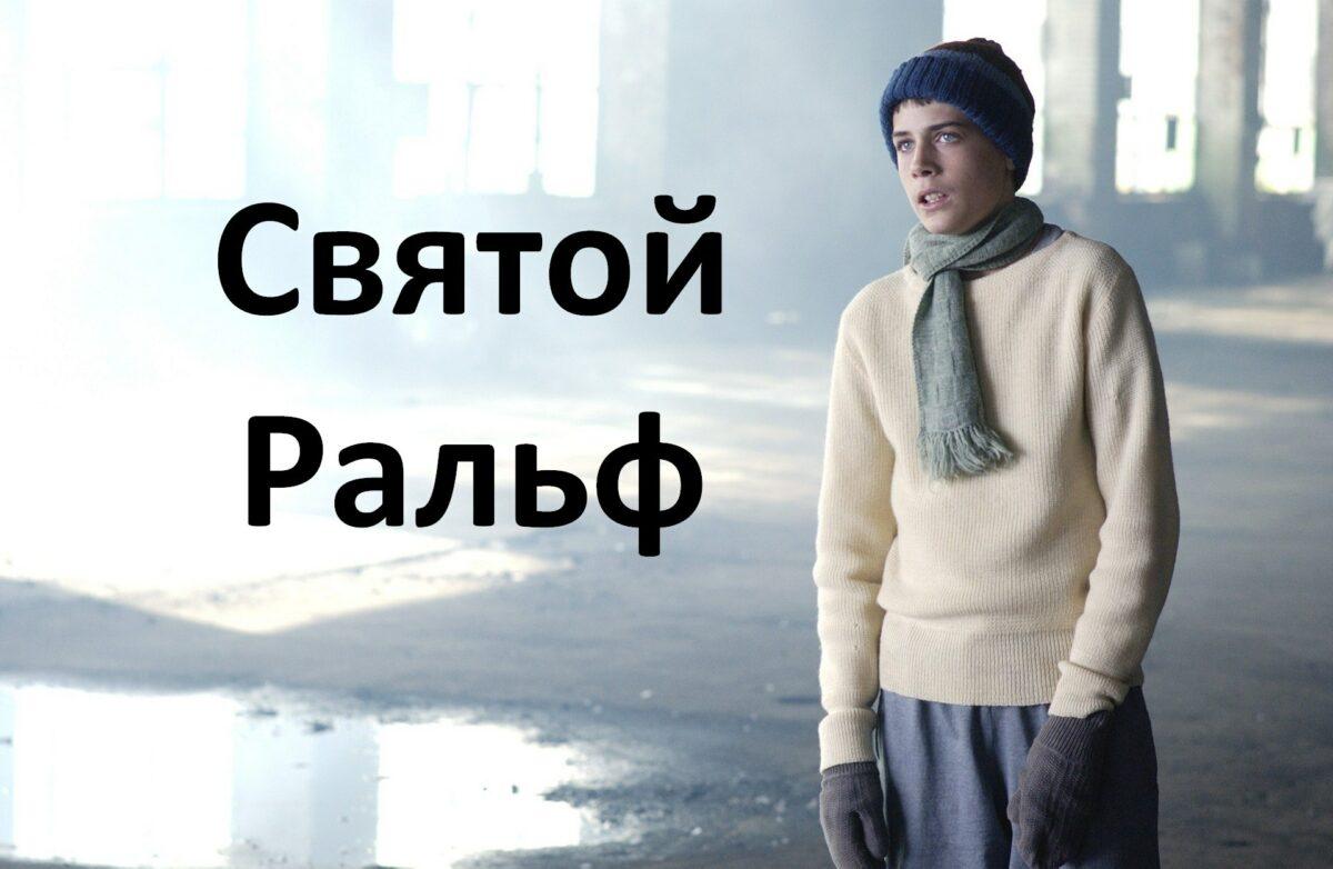 Фильм, который стоит посмотреть: «Святой Ральф»