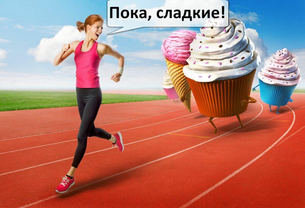 Бег для полных (толстых) людей