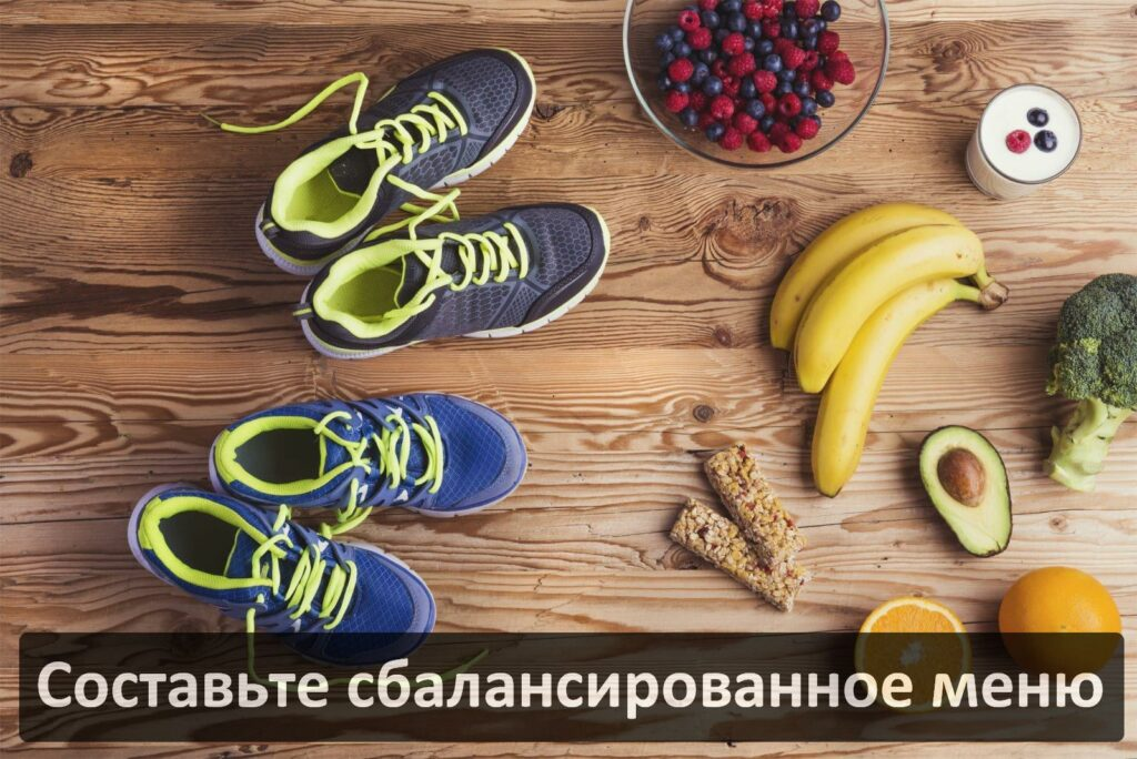 Из чего состоит питание для бегунов