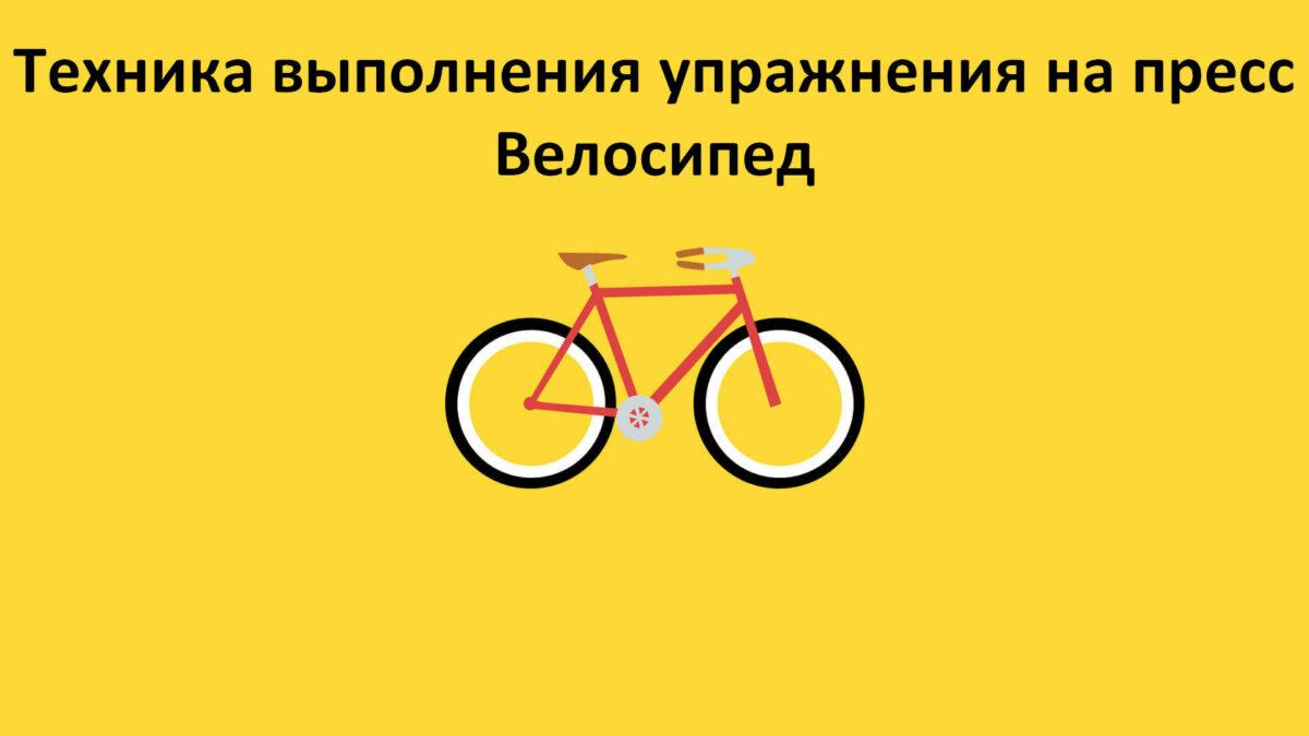 Техника выполнения упражнения на пресс велосипед