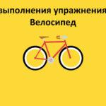 Пресс велосипед