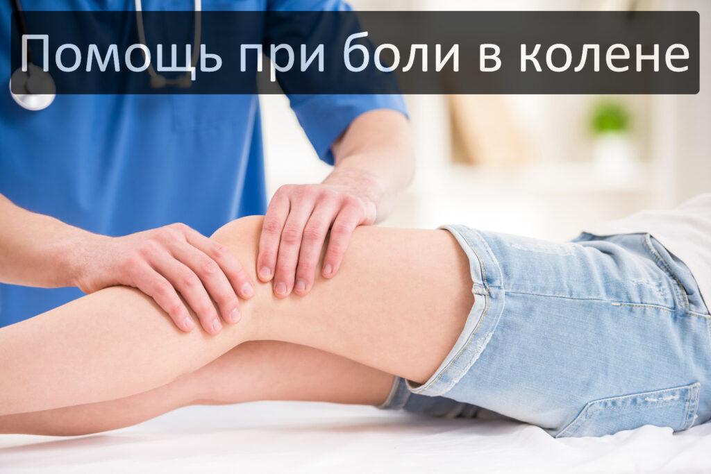 Причины боли в коленях после бега